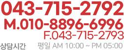 문의전화 1600-5920