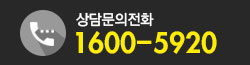 상담문의전화 1600-5920